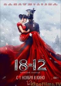 Афиша кинотеатров 17.12-23.12.12