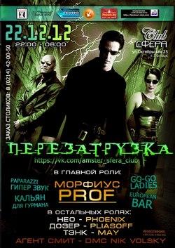 Афиша клубов 20.12-23.12.12