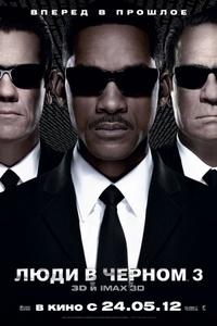 к/ф «Люди в черном 3»