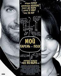 Афиша кинотеатров 24.12-30.12.12