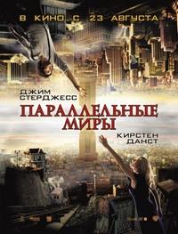 Афиша кинотеатров 01.07-07.07.13 + фильмы онлайн
