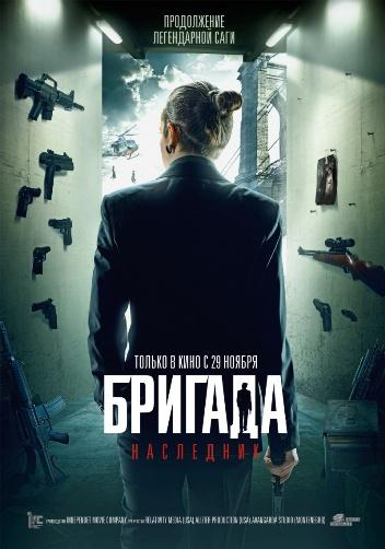 Афиша кинотеатров 31.12-06.01.13