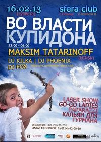 Афиша клубов 14.02-17.02.13
