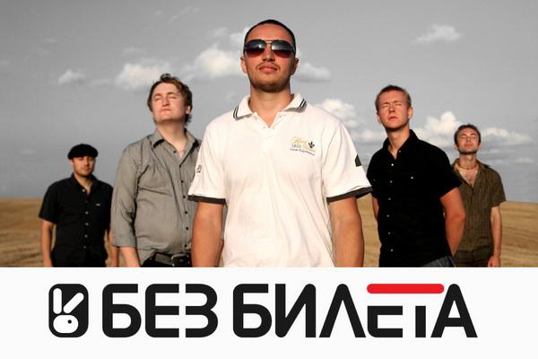 БЕЗ БИЛЕТА - Smart Pop из Беларуси