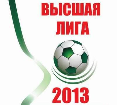 Cтартует чемпионат Республики Беларусь по футболу