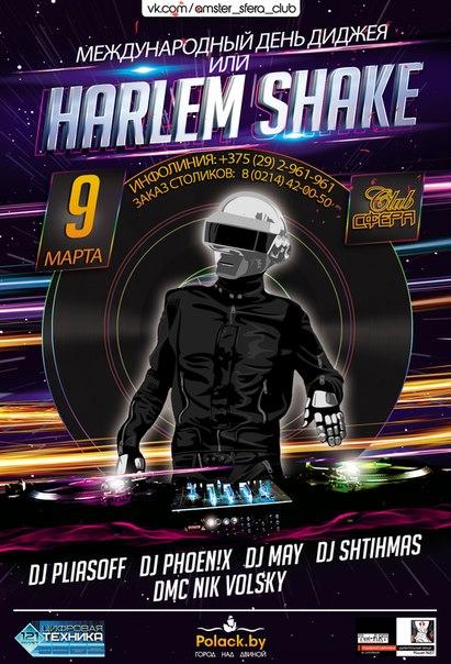 09 марта, суббота Вечеринка «МДД или HARLEM SHAKE»