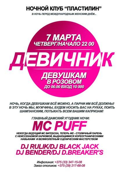 Клуб «PLASTилиN» (Новополоцк) 07 марта, четверг Вечеринка «ДЕВИЧНИК»