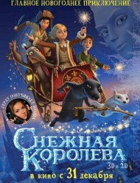 м/ф «Снежная королева»