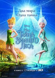 м/ф «Феи: Тайна зимнего леса» (3D!!!)