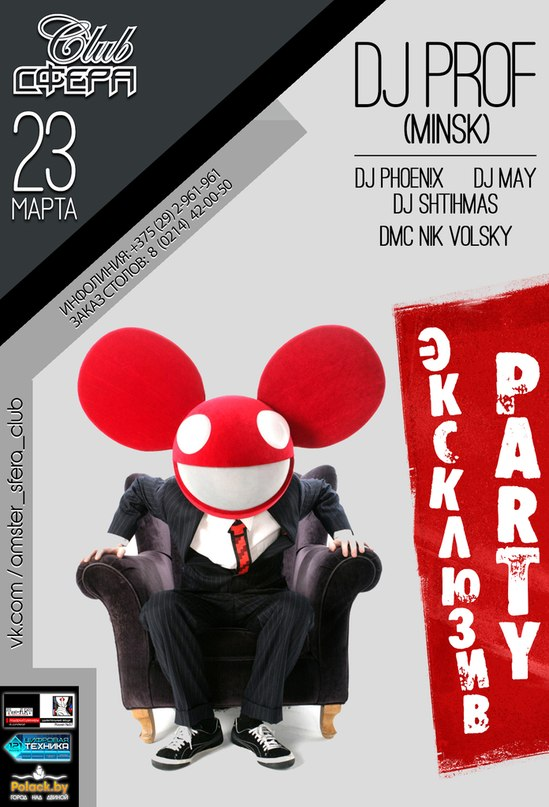 23 марта, суббота Вечеринка «ЭКСКЛЮЗИВ PARTY»