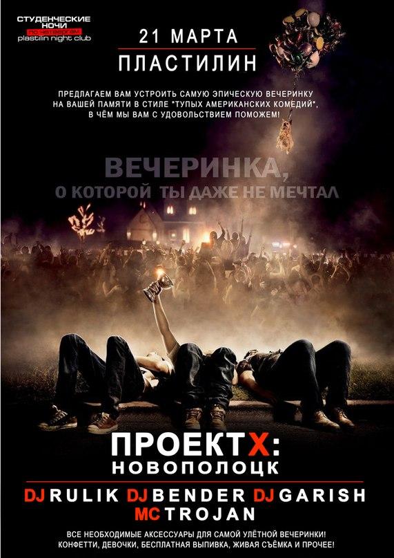 Клуб «PLASTилиN» (Новополоцк) 21 марта, четверг Вечеринка «П Р О Е К Т Х: НОВОПОЛОЦК»