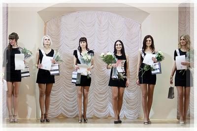 Конкурс красоты в ПГУ