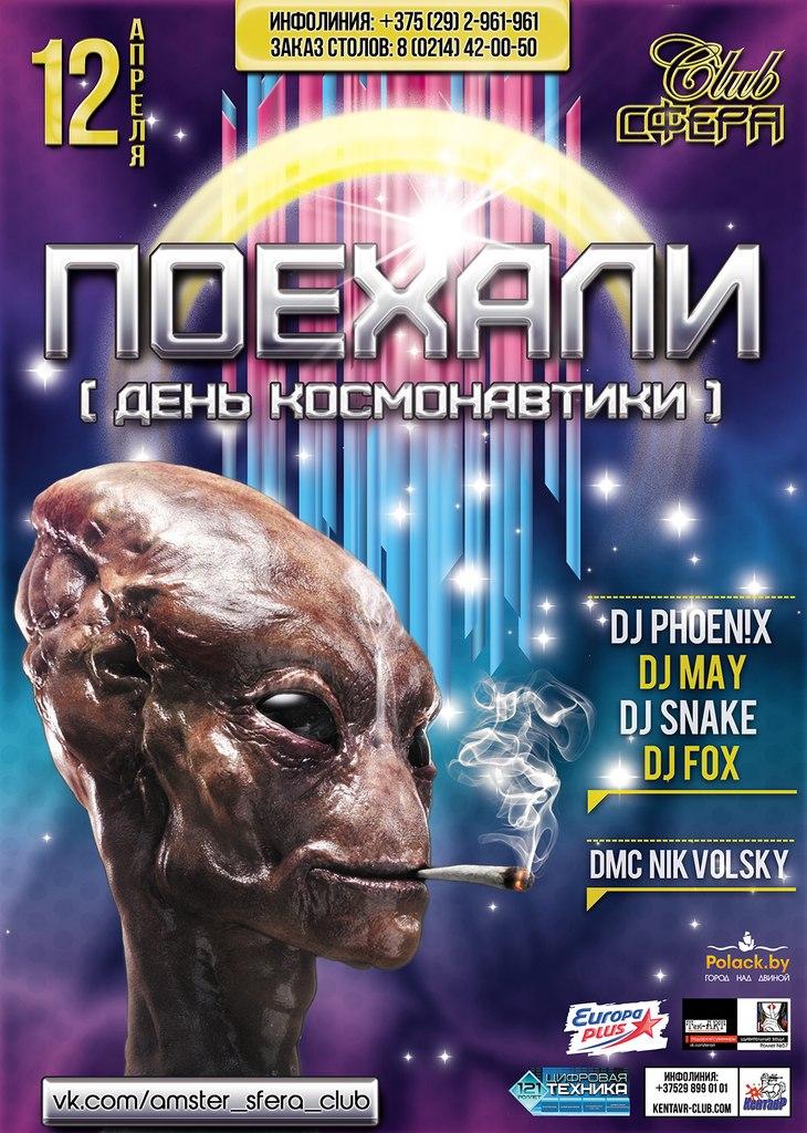 "12.04.2013 ""ПОЕХАЛИ"" @ SFERA Club"