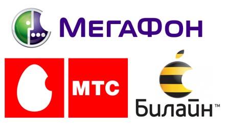 МТС, Билайн, Мегафон