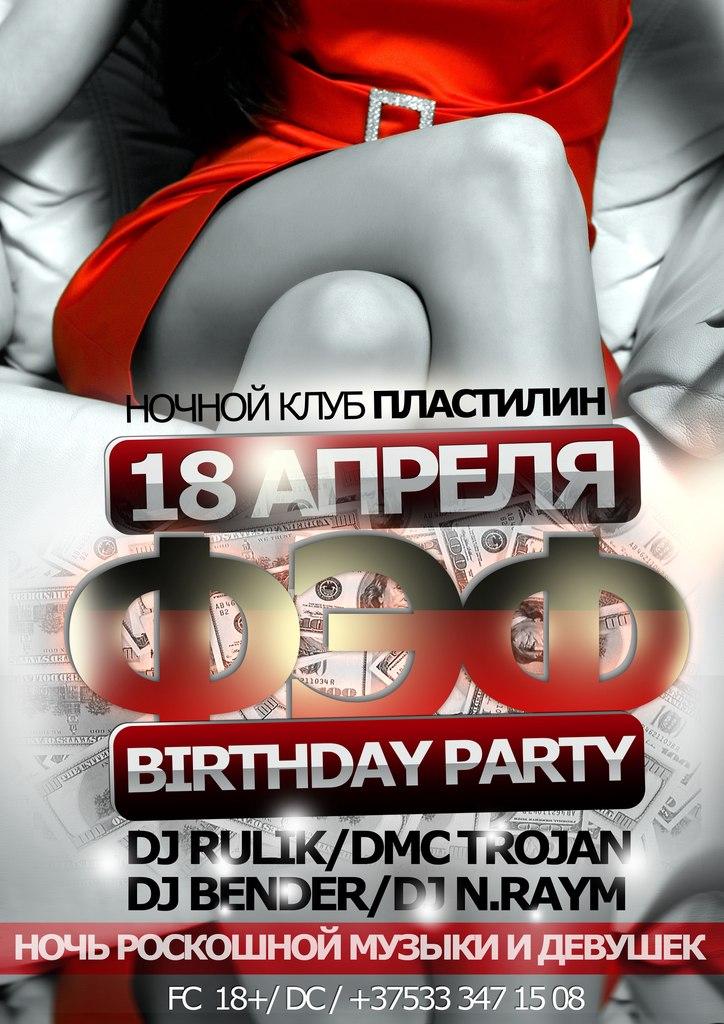 """18 апреля, четверг Вечеринка """"ФЭФ Birthday"""" в PlastiliNe"""