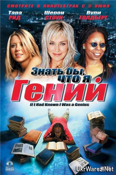 Знать бы, что я гений (2007)