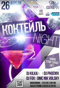 "26.04.2013 ""КОКТЕЙЛЬ NIGHT"" @ SFERA Club"