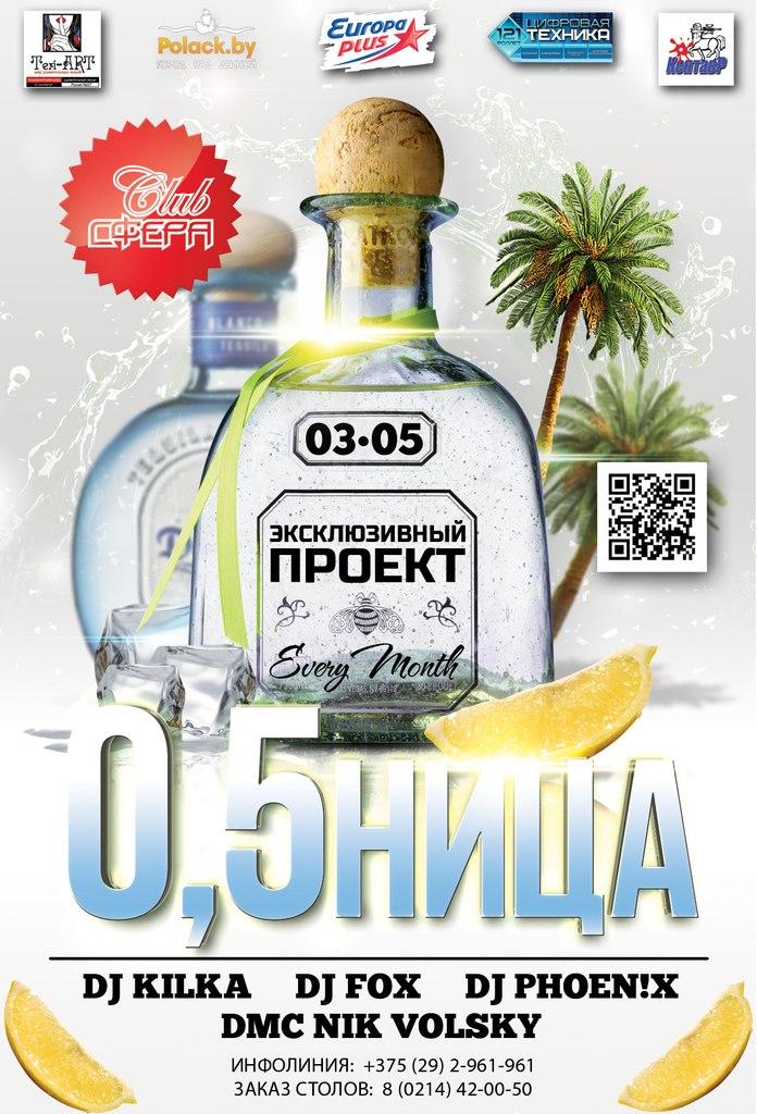 "03.05.2013 ""0,5ница"" @ SFERA Club"