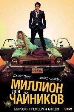 Афиша кинотеатров 06.05-11.05.13 + трейлеры к фильмам