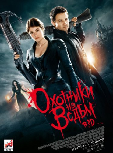 Охотники на ведьм (2013)