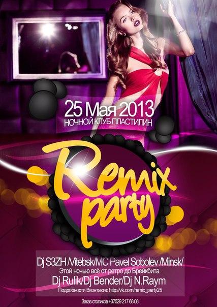 Ремикс Party в PLASTiliNe 25 мая