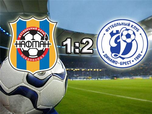 «Нафтан» (Новополоцк) — «Динамо» (Брест) —1:2