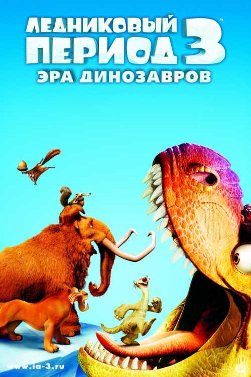 Ледниковый период-3: Эра динозавров (2009)