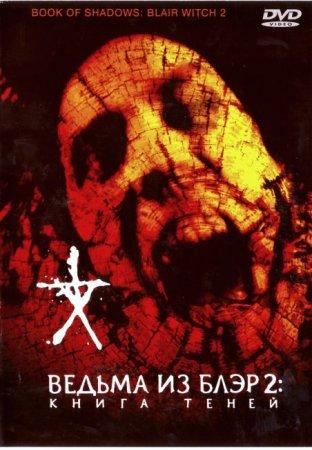 Ведьма из Блэр 2: Книга теней (2000)