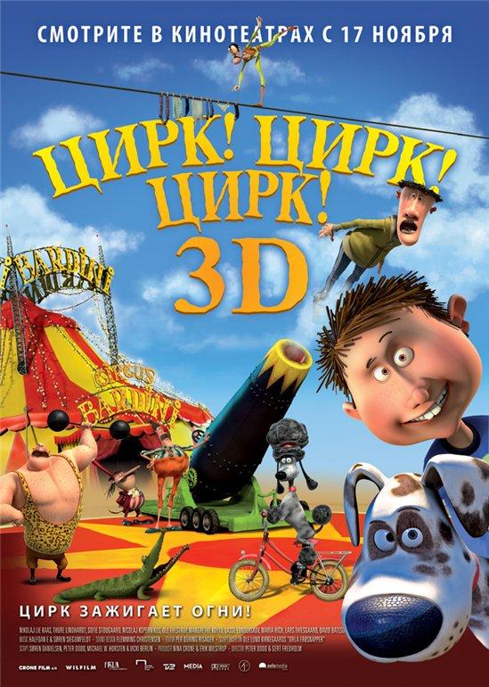 Цирк! Цирк! Цирк! (2011)