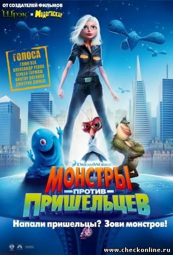 Монстры против пришельцев (2009)