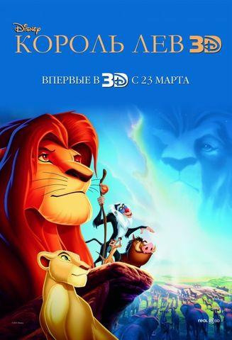 Король Лев 3D (1994)
