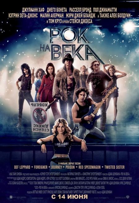 Рок на века (2012)
