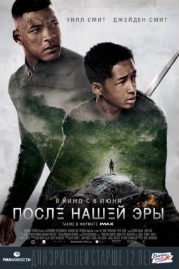 Афиша кинотеатров 08.07-14.07.13 + фильмы онлайн