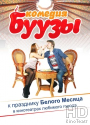 Буузы (2013)