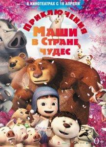 Приключения Маши в Стране Чудес (2012)