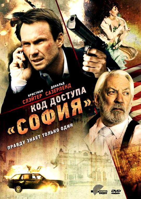 Код доступа «София» (2012)