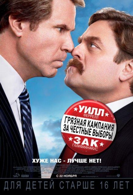 Грязная кампания за честные выборы (2012)