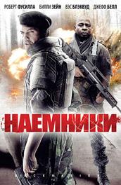 Наемники (2012)