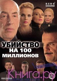 Убийство на 100 миллионов (2013)