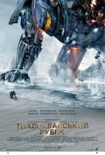 Тихоокеанский рубеж (2013)