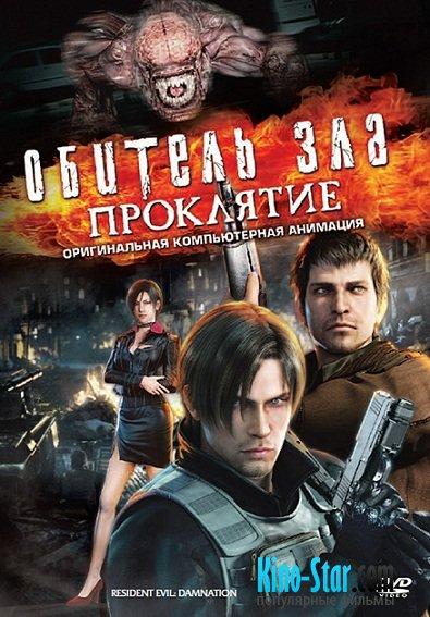 Обитель зла: Проклятие (2012)