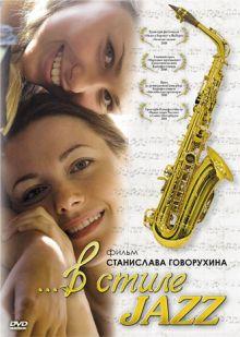 В стиле jazz (2010)