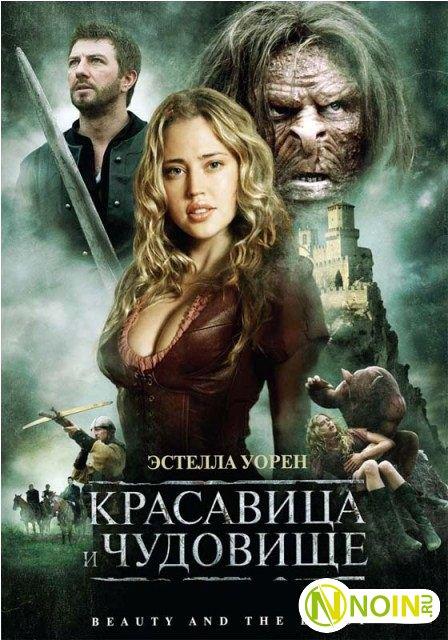 Красавица и чудовище (2010)