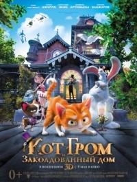 Кот Гром и заколдованный дом / The House of Magic (2013)