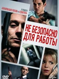 Не безопасно для работы / Not Safe for Work (2014)
