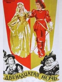 Двенадцатая ночь (1955)