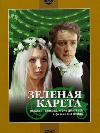 Зеленая карета (1967)