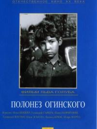 Полонез Огинского (1971)