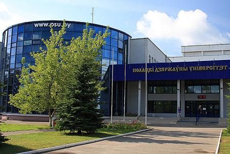 Полоцкий государственный университет отметил свой день рождения