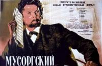 Мусоргский (1950)